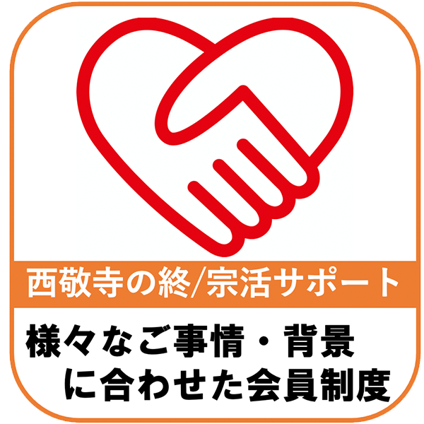 西敬寺の終活サポート